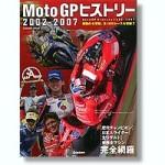 Moto-Grand-Prix-History-2002-2007