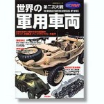 The-World-Fighting-Vehicles-of-WWII