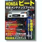Honda-Beat-Perfect-Maintenance-File