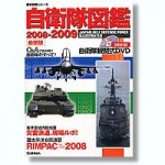 Japanese-Self-Defense-Force-Illustrated-w-DVD