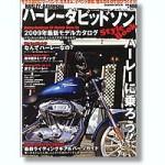 Harley-Davidson-All-Models-Show-Up
