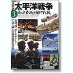 World-War-II-Pacific-Theater-3