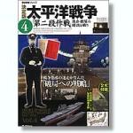World-War-II-Pacific-Theater-4