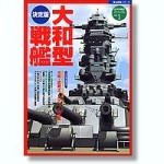 IJN-Yamato-Class-Battle-Ship
