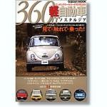 360cc-Light-Car-Nostalgia