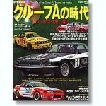 The-Age-of-the-Group-A-Touring-Car-Racing