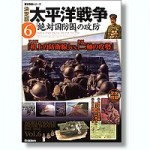 World-War-II-Pacific-Theater-6