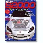 Honda-S2000-Maintenance-File