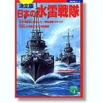 IJN-Torpedo-Fleet