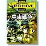 Rekishi-Gunzo-Archive-Vol-14-Arab-Israeli-Wars