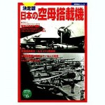 Japanese-Aircraft-Carriers