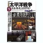 World-War-II-Pacific-Theater-09
