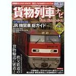 Freight-Train-Navigation