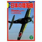 Imperial-Japanese-Military-Aircraft
