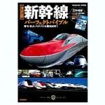 Shinkansen-Perfect-Bible