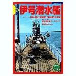 Rekishi-Gunzo-IJN-I-Submarine