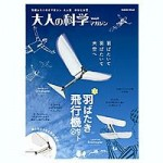 Otona-no-Kagaku-Magazine-Vol-31-Flapping-Airplane-Set