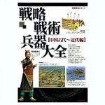 Strategies-Tactics-and-Weapons-China-Ancient-Modern-Ages