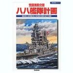 IJN-8-8-Fleet-Plan