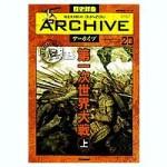 Rekishi-Gunzo-Archive-Vol-20-World-War-I-01