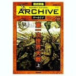 Rekishi-Gunzo-Archive-Vol-20-World-War-I-01