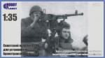 1-35-Soviet-Mashine-Gun-SGMB-2-pcs-
