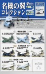 1-300-Airliner-Collection-2-1-Box-10pcs