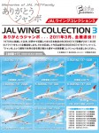 1-500-JAL-Wing-Collection-3-Memories-of-the-JAL-747-Family-1-Box-10pcs