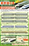 Iron-Club-Shinkansen-Type-0-Fresh-Green-1-Box-10pcs