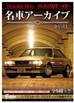 1-72-Nostalgic-Hero-80-Heroes-Great-Car-Archive-Vol-1-1-Box-10pcs