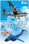 1-300-Japanese-Aircraft-Collection-1-Box-10pcs