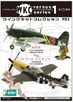 1-144-Wing-Kit-Collection-VS1-Kawanishi-N1K-VS-P-51-Mustang-1-Box-10pcs