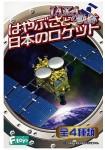 JAXA-Hayabusa-and-Japanese-Rocket-1-Box-10pcs