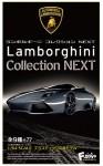 Lamborghini-Collection-NEXT-1-Box-10pcs