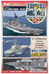 1-1250-Modern-Ship-Kit-Collection-Vol-2