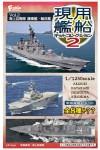 1-1250-Modern-Ship-Kit-Collection-Vol-2
