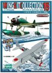 1-144-Wing-Kit-Collection-15-1-Box-10pcs