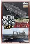 1-1250-Modern-Ship-Kit-Collection-SP-1-Box-8pcs