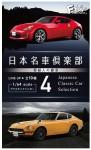 1-64-Japanese-Classic-Car-Selection-Vol-4-1-Box-10pcs