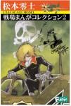 1-144-Leiji-Matsumoto-Battlefield-Manga-Collection-1-Box-10pcs