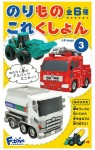 Working-Vehicle-Collection-Vol-3-1-Box-10pcs