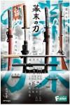 Katana-from-the-End-of-the-Edo-Period-1-Box-10pcs