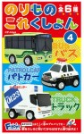 Working-Vehicle-Collection-Vol-4-1-Box-6pcs