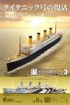 1-2000-Resurrection-of-The-Titanic-1Box-10pcs