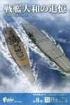 1-2000-Recollection-of-Battleship-Yamato-1Box-10pcs