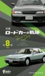 1-64-Plastic-Miniature-Car-Nissan-Road-Car-Trajectory-1Box-10pcs