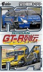 1-64-Nissan-GT-R-Legend-1-Box-10pcs