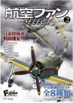 1-144-Wing-Kit-Collection-Extra-Edition-Koku-Fan-Select-Vol-2-1-Box-10pcs