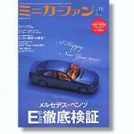 Mini-Car-Fan-Vol-15