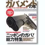 45-Magazine-Government